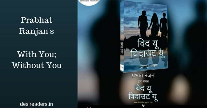 With You; Without You review desi readers